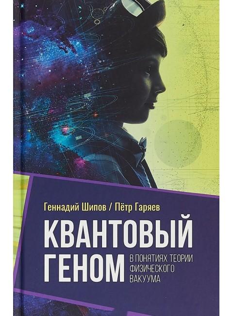 Квантовый геном в понятиях теории физического вакуума, Шипов Геннадий Иванович, Гаряев П.П