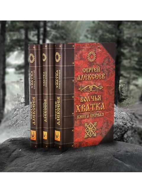 Волчья Хватка. Комплект из 3-х книг, Алексеев Сергей Трофимович