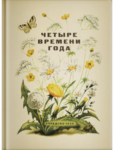 Четыре времени года. Книга для воспитателя детского сада. Бианки В.В., Веретенникова С.А., Клыков А.А. 1949