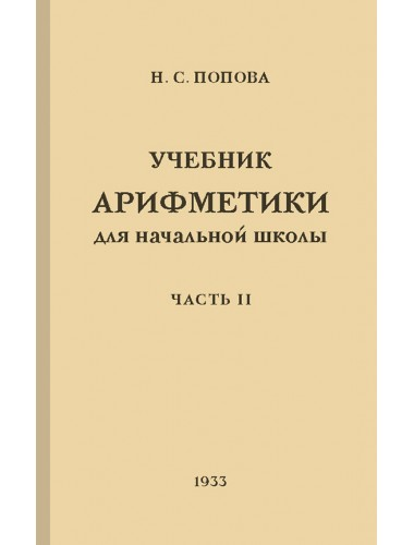 Учебник арифметики для начальной школы. Часть II. Попова Н.С. Учпедгиз 1933