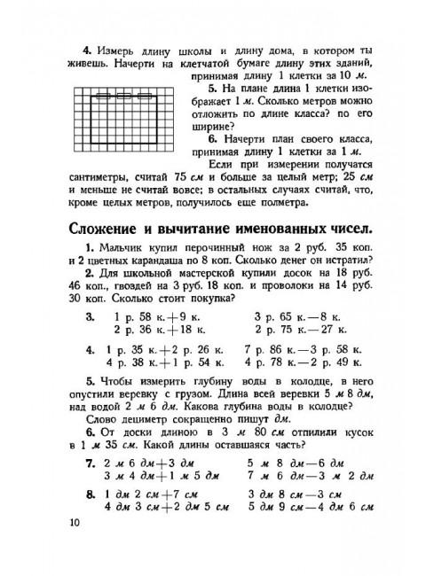 Учебник арифметики для начальной школы. Часть II. Попова Н.С.