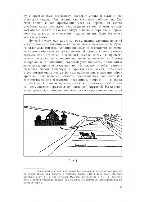 Методика преподавания истории СССР в начальной школе. Карцов В.Г. 1951