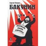 Сергей Петров: Бакунин. Первый панк Европы