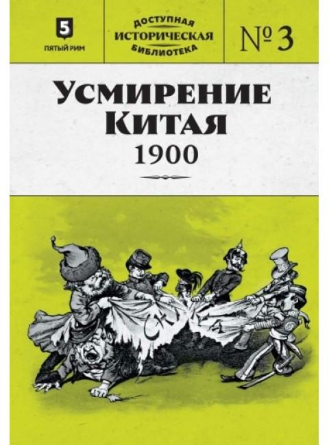 Дмитрий Янчевецкий, Борис Тагеев: Усмирение Китая. 1900