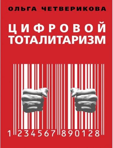 Цифровой тоталитаризм. Как это делается в России. Четверикова О.Н.