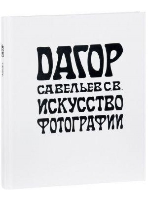 ДАГОР. Искусство фотографии. Савельев С.В.