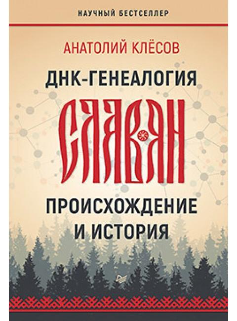 ДНК-генеалогия славян: происхождение и история. Клёсов А. А.