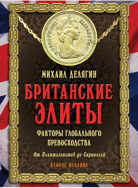 Британские элиты: факторы глобального превосходства. От Плантагенетов до Скрипалей. Второе издание, дополненное и переработанное. Делягин М.