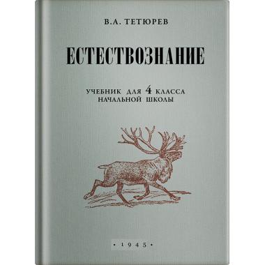 Естествознание. Учебник для 4 класса начальной школы. Тетюрев В.А.