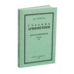 Учебник арифметики для начальной школы, часть III (3-4 класс). Попова Н.С.