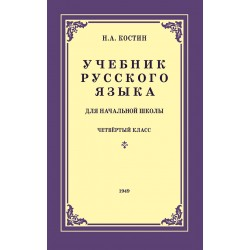 Учебник русского языка для начальной школы. 4 класс. Костин Н.А. Учпедгиз 1949