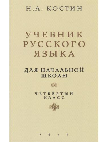 Учебник русского языка для начальной школы. 4 класс. Костин Н.А.