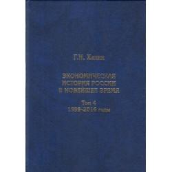 Экономическая история России в новейшее время. Том 4 Ханин Г.И. Андрей Фурсов рекомендует