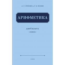 Арифметика. Учебник для 4 класса начальной школы. Пчёлко А.С., Поляк Г.Б. Учпедгиз 1955