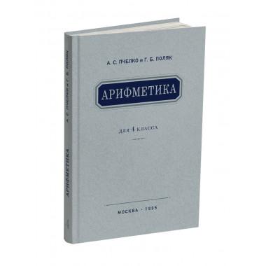 Арифметика. Учебник для 4 класса начальной школы. Пчёлко А.С., Поляк Г.Б.
