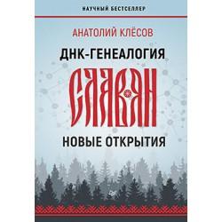 ДНК-генеалогия славян: новые открытия. Клёсов А. А.