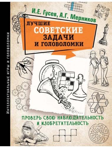 Лучшие советские задачи и головоломки. Проверь свою наблюдательность и изобретательность. Гусев И.Е. Мерников А. Г.