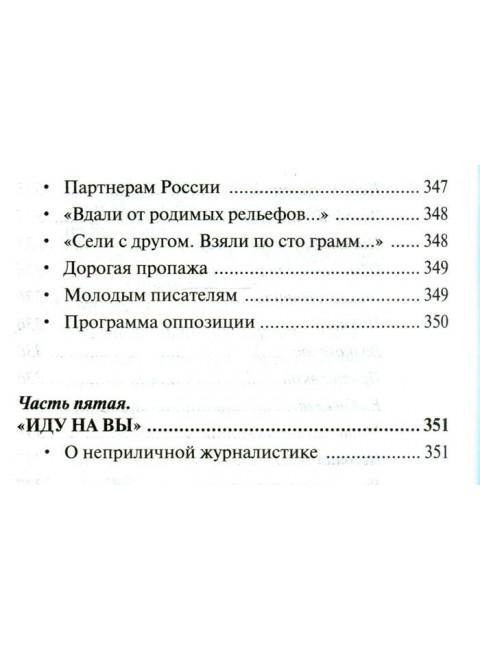 Левиафан и либерафан. Детектор патриотизма. Поляков Ю.