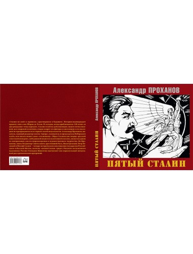 Пятый Сталин. Проханов А.А.