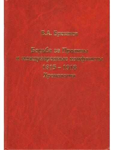 Брюханов В.А. Борьба за Проливы и международные конфликты. Андрей Фурсов рекомендует