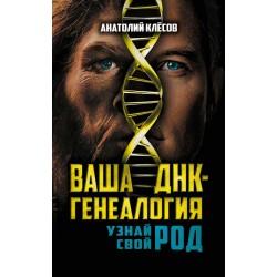 Ваша ДНК-генеалогия. Узнай свой род. Клёсов А.А.