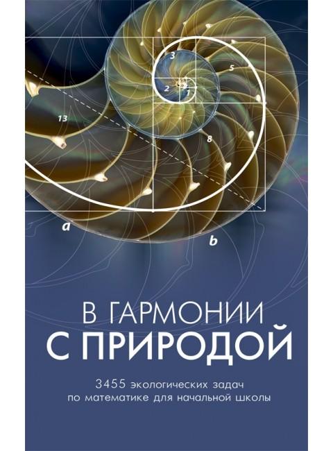 В гармонии с природой. 3455 экологических задач по математике для начальной школы. Клепикова Л. Н., Терёшина З. Н.