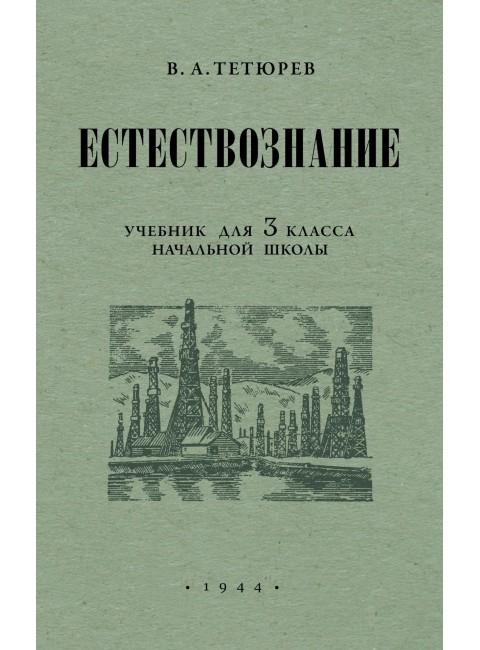 Естествознание. Учебник для 3 класса начальной школы. Тетюрев В.А. 1944