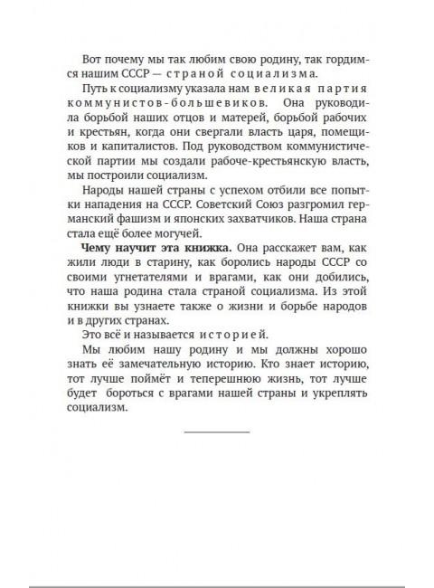 История СССР, краткий курс. Учебник для 4 класса. проф. Шестаков А.В.