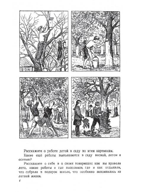 Учебник русского языка для начальной школы. 3 класс. Костин Н.А.