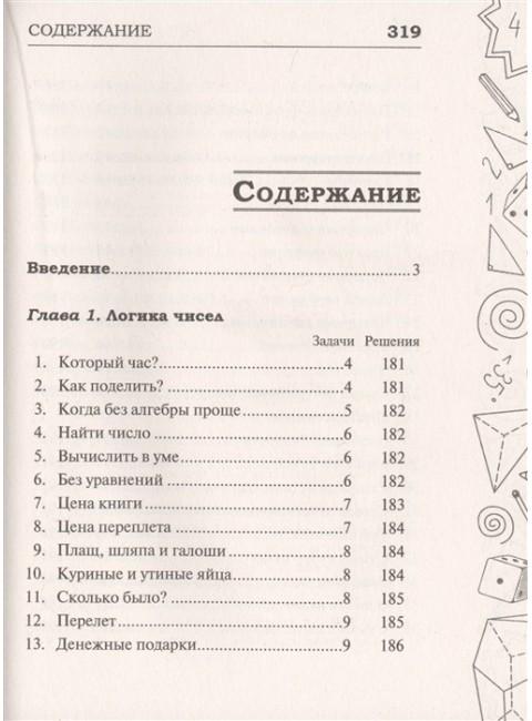 Легендарные советские задачи по математике, физике и астрономии. Проверь свою эрудицию и умение отойти от стереотипов. Гусев И. Е.
