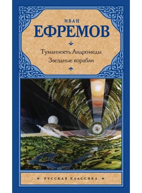Туманность Андромеды. Звездные корабли. Ефремов И.