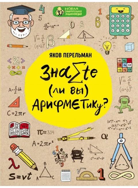 Знаете ли вы арифметику? Перельман Я. И.