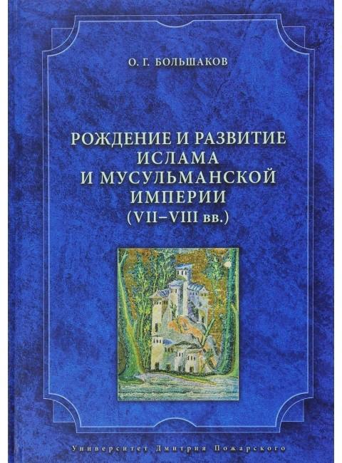 Рождение и развитие ислама и мусульманской империи (VII–VIII вв.) Большаков О. Г.