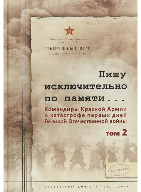 Пишу исключительно по памяти... В 2 т. Том 2. Командиры Красной Армии о катастрофе первых дней Великой Отечественной войны. С. Л. Чекунов