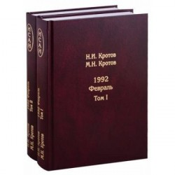 Жизнь во времена загогулины. 1992. Апрель. (в 2 томах) Кротов Н.И. Андрей Фурсов рекомендует