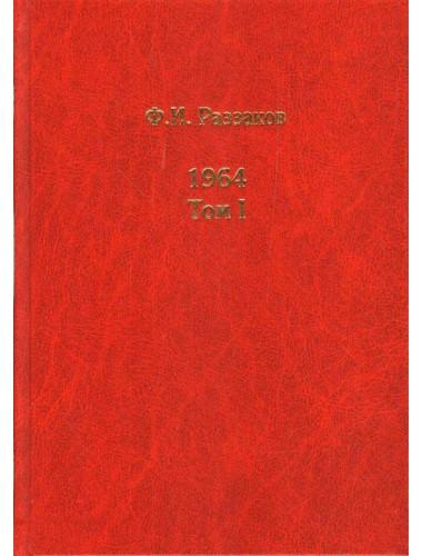 Жизнь замечательных времен: шестидесятые. 1964. В трёх томах, Андрей Фурсов рекомендует