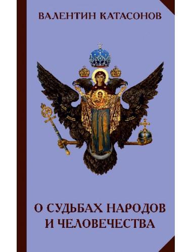 О судьбах народов и человечества, Катасонов В.Ю.