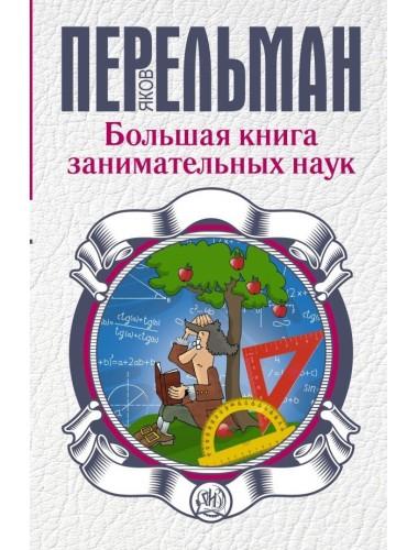 Перельман Я.И. Большая книга занимательных наук.