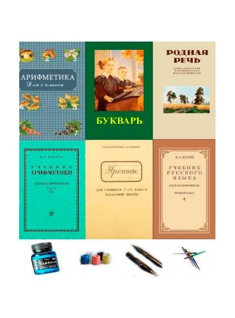 Комплект учебников для 1-го класса