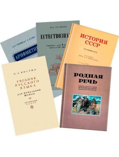 Комплект учебников для 4-го класса