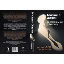 «Воспоминания о будущем. Идеи современной экономики». Михаил Хазин