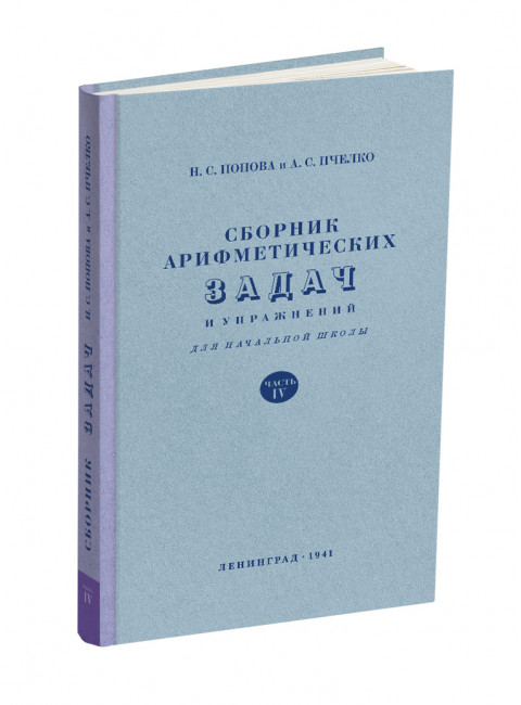 Сборник арифметических задач и упражнений для 4 класса начальной школы. Попова Н.С.