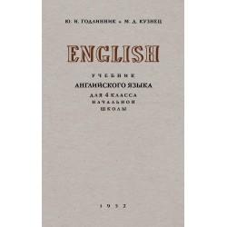 Учебник английского языка для 4 класса начальной школы. Годлинник Ю.И., Кузнец М.Д. Учпедгиз 1952