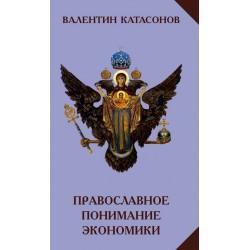 Православное понимание Экономики, Катасонов В. Ю.