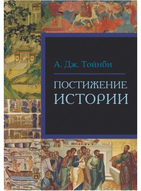 Постижение истории Тойнби А.Дж.