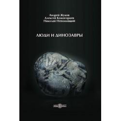 Люди и динозавры, Жуков А. В., Комогорцев А. Ю., Непомнящий Н. Н.