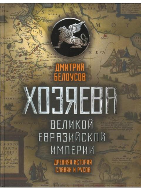 Хозяева Великой Евразийской Империи, Белоусов Дмитрий Витальевич