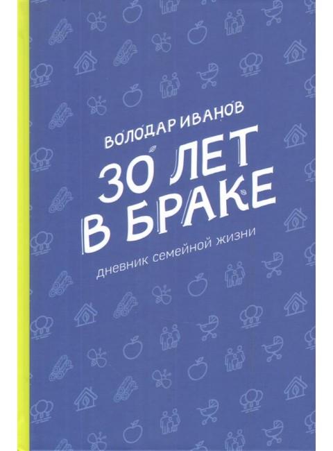 30 лет в браке. Дневник семейной жизни, Иванов Володар