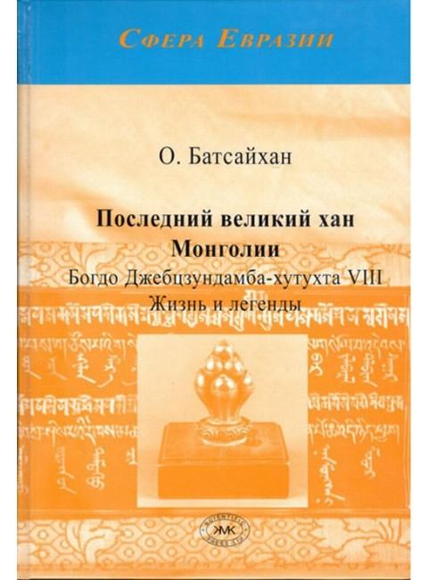 Последний великий хан Монголии, Батсайхан О.