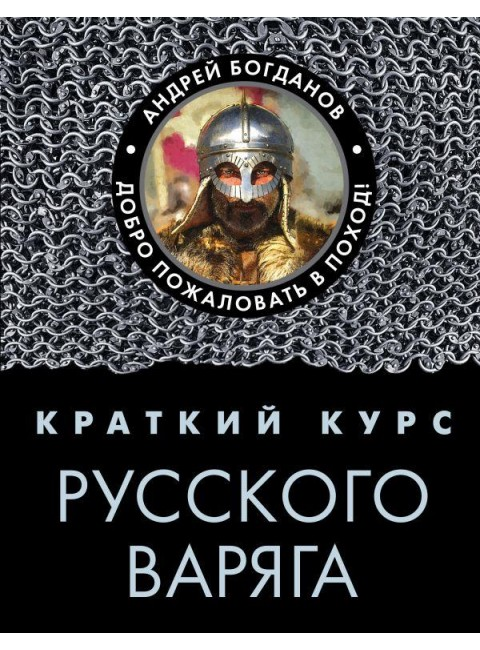Краткий курс русского варяга, Богданов Андрей Петрович
